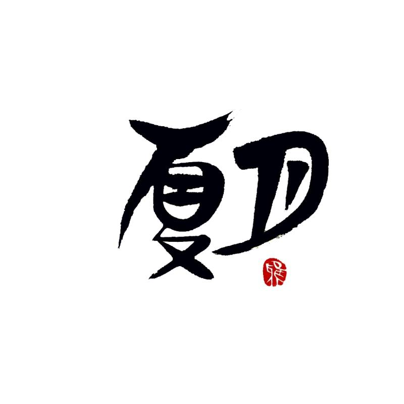 苎织夏-民宿主理人