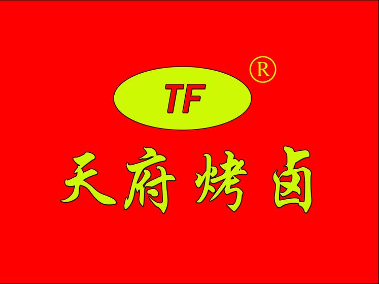 四川天府烤卤有限公司
