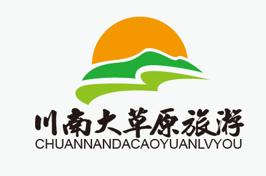 四川省川南大草原旅游开发有限公司