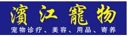 内江市东兴区滨江宠物医院