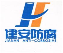 四川省西南建安防腐工程有限公司
