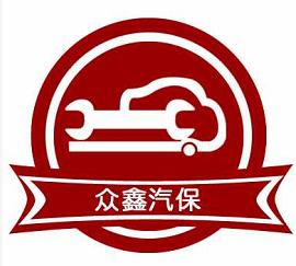 内江众鑫商贸有限公司