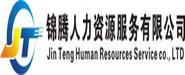 内江锦腾人力资源服务有限公司
