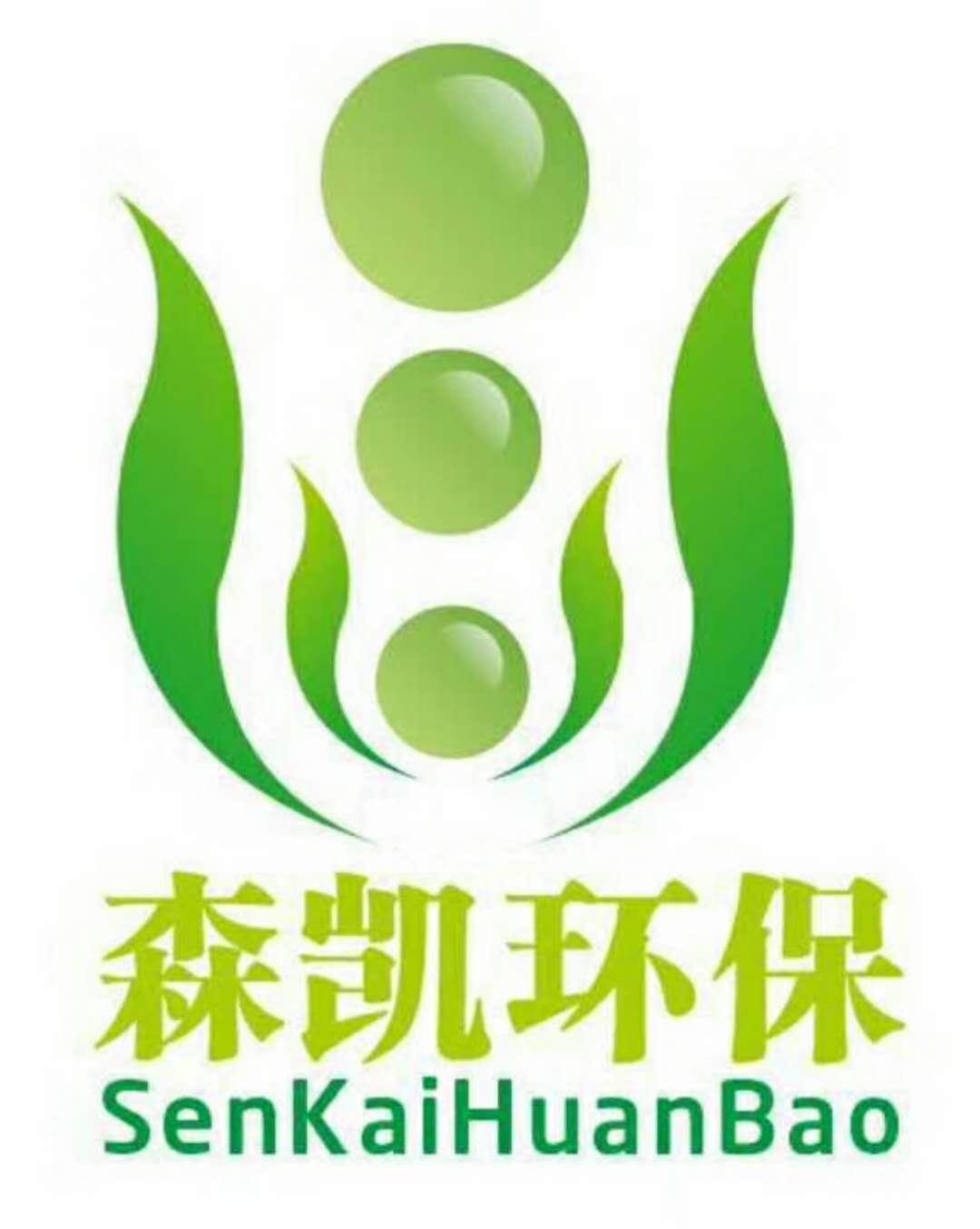四川森凯环保科技有限公司