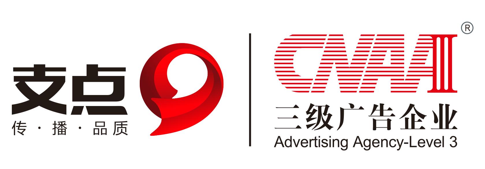 内江市支点广告有限责任公司