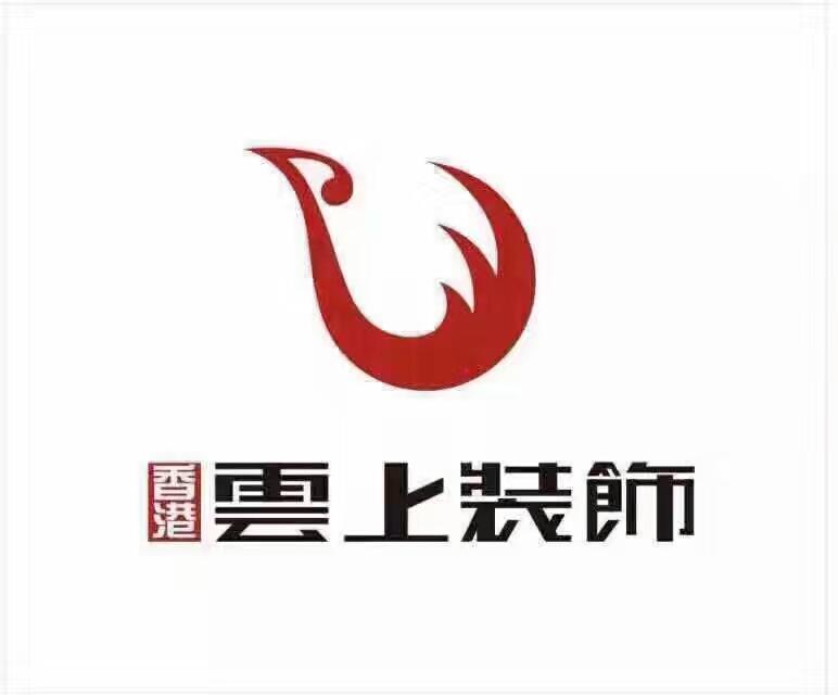 四川云上装饰工程有限公司内江分公司