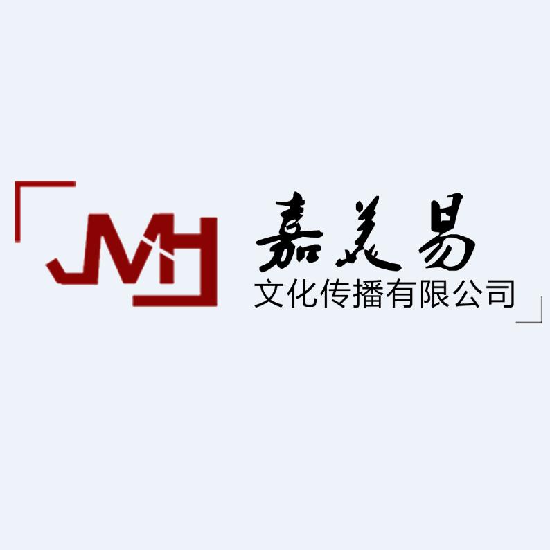 四川嘉美易文化传播有限公司