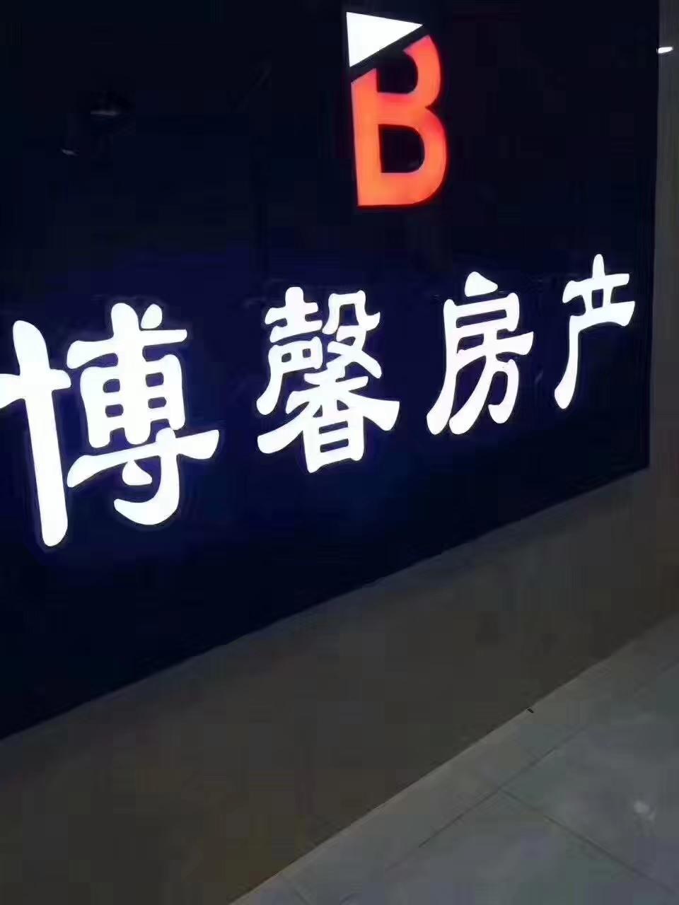 内江市博馨房地产经纪有限公司广汇分店
