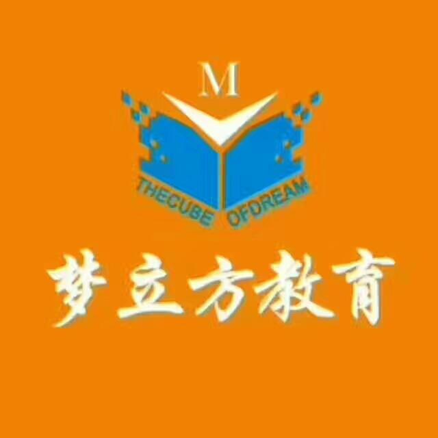 内江梦立方教育咨询有限公司