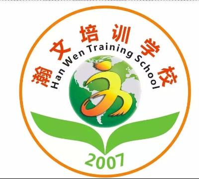 内江瀚文培训学校