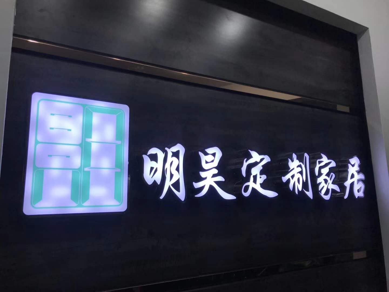 内江明昊家具定制厂