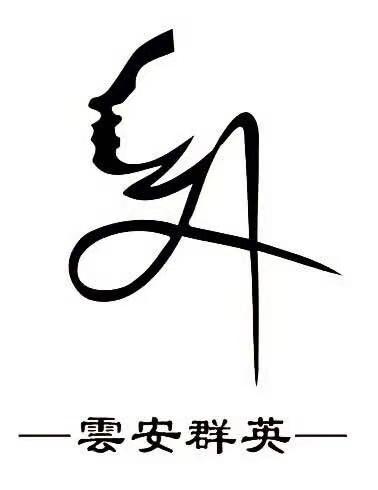 内江市中区云安群英发型创作室