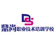 内江市英泽化妆美容有限公司(鼎尚美业)