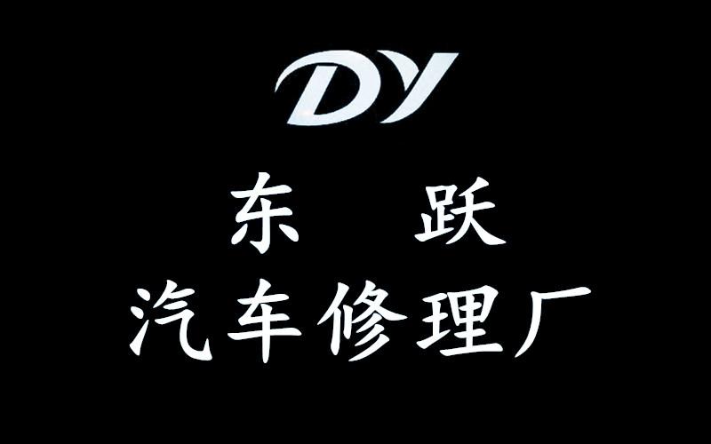 内江市经开区东跃汽车修理厂