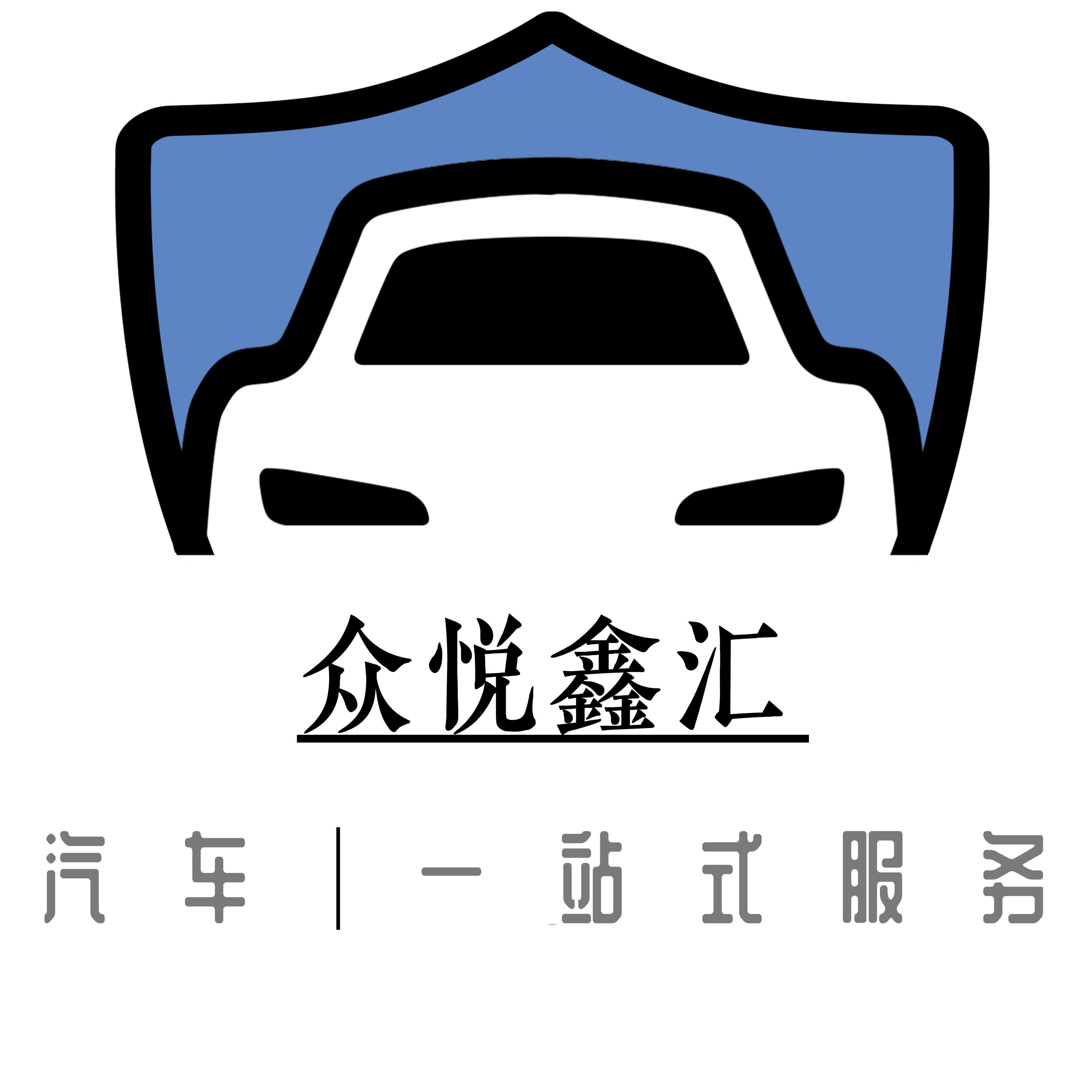 四川众悦鑫汇汽车服务有限公司