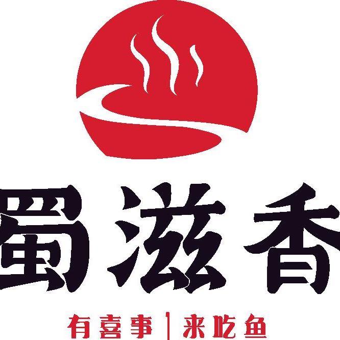 蜀滋香鲜鱼火锅