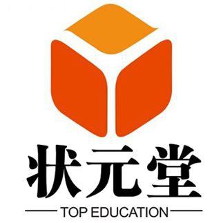 内江市市中区状元堂文化培训学校