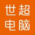 内江市市中区世超计算机经营部