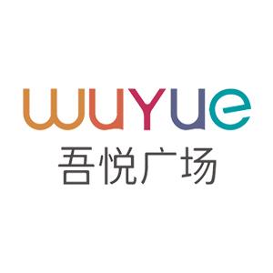 内江新城吾悦商业管理有限公司