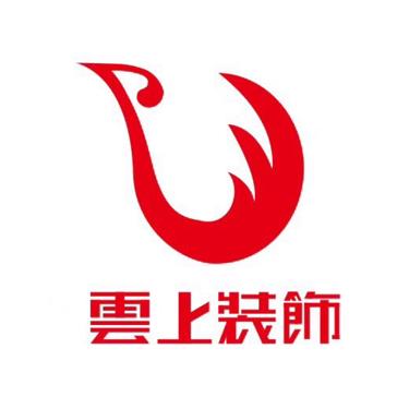内江云上装饰工程有限公司