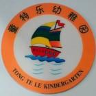 内江市市中区童特乐幼稚园