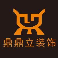 内江鼎鼎立装饰有限责任公司
