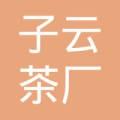 简阳子云花茶厂