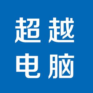 内江市超越电脑经营部