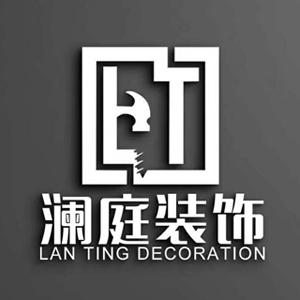 内江市东兴区澜庭室内装饰服务部
